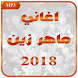 جميع اغاني ماهر زين mahir zain 2018