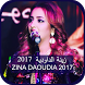 اغاني زينة الداودية 2017 by Roypro