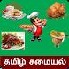 Tamil Recipes | தமிழ் சமையல் by Shree App