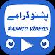 Pashto Drama & Pashto Videos by PashtoHungama