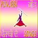 Punjabi Songs 2016 by Best Ringtones - Sdratii King Apps