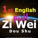 Zi Wei Dou Shu Purple Star Astrology Full