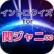 イントロクイズfor 関ジャニ∞  名曲は始まりで決まる! by seiko