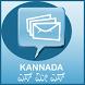 Kannada Sms ! ನನ್ನೆದೆಯ ಹಾಡು by Urva Apps