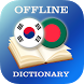 Korean-Bengali Dictionary by AllDict