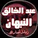 زوامل عبد الخالق النبهان by New Generation App