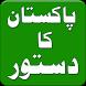 Constitution of Pakistan Urdu by Gamer Guyz