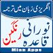 Kids Noorani Qaida - Quran- Learn Arabic Alphabets by MianApps
