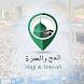 Hajj & Umrah by Virtual Coding Est