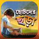 ছোটদের ছড়া - Chotoder Chora - ছোটদের বাংলা কবিতা by Bangla Smart Apps