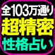 ≪全103万通り≫超精密【性格占い】弦本將裕 by Rensa co. ltd.