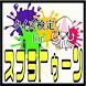【無料】クイズ検定for スプラトゥーン by konori47