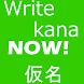 Write Kana Now! by Michał Cichoń
