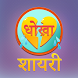 Dhoka Shayari : Hindi Messages by Haynacom App