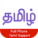 Full Tamil Font ★ Root ★ by Ebizzinfotech