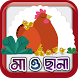 Ma O Chana by Tappware Solutions Limited