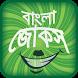 হাসির জোকস- কৌতুক-Koutuk Bangla Jokes-বাংলা জোকস by Unique Bangla Apps