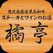 和牛ステーキとワインのお店 橘亭 by 株式会社オールシステム