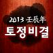 2016 프리미엄 토정비결,오늘운세,속궁합 by ANOD