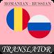 Romanian-Russian Translator by Caliber Apps
