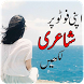 Write Urdu text poetry on Photo by PT Application Studio