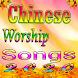 Chinese Worship Songs