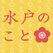 MITO-no-KOTO by リクルート北関東マーケティング
