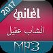 أغاني الشاب عقيل Cheb Akil by JinDev