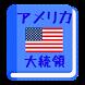 【無料】アメリカ大統領アプリ:歴代大統領を覚えよう(男子用)