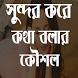 সুন্দর করে কথা বলার কৌশল by Apps_home
