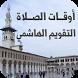 أوقات الصلاة - التقويم الهاشمي by Brightsoft
