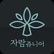 자람쥬니어-쥬니어 교육의 프리미엄 서비스 by (주)자람에이치앤티