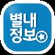 별내정보,별내배달,남양주맛집,별내맛집 by yooncom