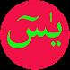 Surath Yasin (يس)