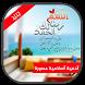ادعية دينية مصورة بدون نت by Saudi Arabia Applications