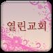 서울열린교회
