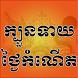 Kh Birthday Fortune Teller by KhmerCode House