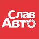 Слававто Запчасти для иномарок by Netflics Media Russia