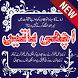 Achi Batain by appsdokan
