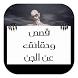 قصص وحقائق دينية عن الجن by 4ZAA