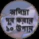 অনিদ্রা দূর করার ১০ উপায় by Shopno Apps