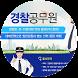 경찰공무원 기출문제 시험 일정 일정 영어단어 자료 제공 by 좋은컴즈