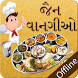 Jain Recipes in Gujarati by Maruti App