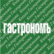 Книга Гастронома by Publishing house Gastronom