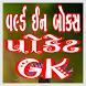 Axar Pocket Gujarati Gk by Axar Soft