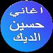 أفضل أغاني حسين الديك 2017 by Developerhalima
