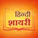 Latest Hindi All Shayari 2018 - Best हिंदी शायरी by Haynacom App