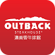 OUTBACK澳美客牛排 by LiVEBRiCKS Inc.