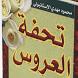 كتاب تحفة العروس by metraq