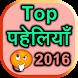 Top Paheliya 2016 by bufffix